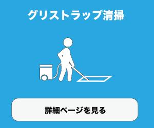 グリストラップ清掃