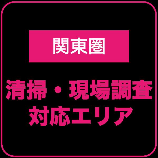 関東圏は対応エリア